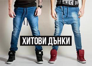 Купи онлайн мъжки пуловери на супер цени от интернет магазин за мъже Fashionmix