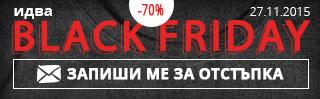 Black Friday във Fashionmix.eu