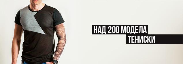 Купи онлайн мъжки долнища и потури на супер цени от интернет магазин за мъже Fashionmix