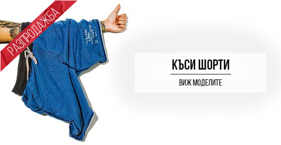 Спортни шорти