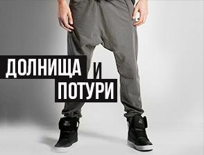 Уникални мъжки зимни якета и пухенки на супер цени от онлайн магазин за мъже Fashionmix