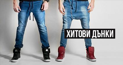 Уникални мъжки долници и потури якета и пухенки на супер цени от онлайн магазин за мъже Fashionmix
