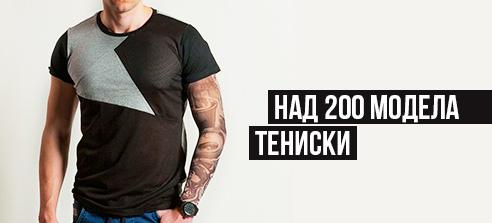 Уникални мъжки дънки, джинси и панталони на супер цени от онлайн магазин за мъже Fashionmix