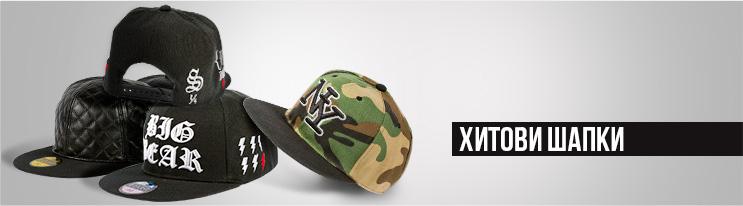 Мъжки гердани за подарък от онлайн магазин FASHIONMIX