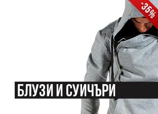 Купи онлайн мъжки суичери и блузи на супер цени от интернет магазин за мъже Fashionmix