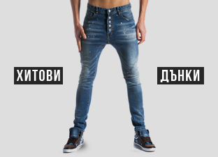 Мъжки дънки есен 2013 онлайн на изгодни евтини цени в онлайн магазин за мъже FASHIONMIX