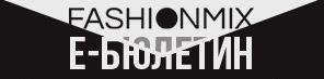 Абонирай се за e-mai бюлетин в онлайн магазин Fashionmix.eu
