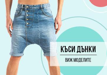 Мъжки къси дънки