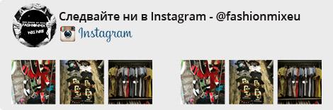Следвай Fashionmix.eu в Instagram