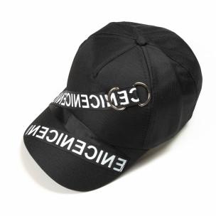 Черна шапка с бели надписи