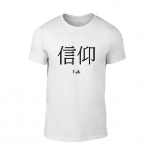 Мъжка бяла тениска Faith