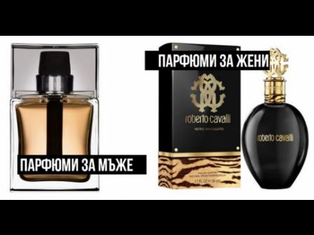 Онлайн магазин Fashionmix с ново попълнение - маркови мъжки и дамски парфюми