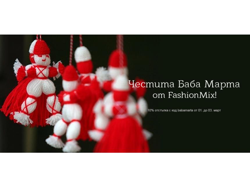 Честита Баба Марта от FashionMix с 10% намаление! Тази година сложете мартеничките на нови мъжки дрехи и аксесоари