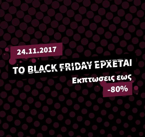 Black Friday στο fashionmix.gr